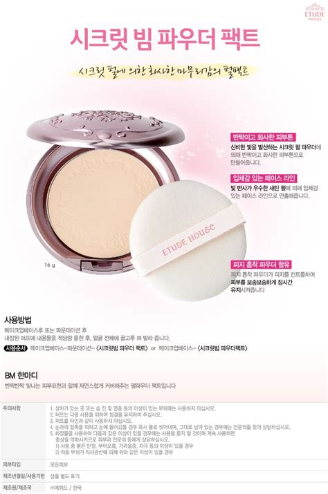 Etude Secret Beam Powder Pact etude house secret beam powder pact 16g