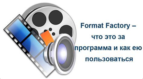 format factory za darmo format factory что это за программа и как ею пользоваться