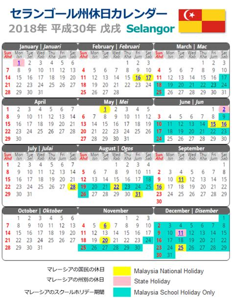 Calendar 2018 Malaysia Selangor セランゴール州 Selangorの休日カレンダー2018年版 マレーシアの休日休暇