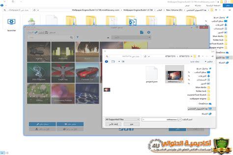 wallpaper engine build 1 0 746 تحميل برنامج wallpaper engine 1 0 746 كامل بالتفيعل