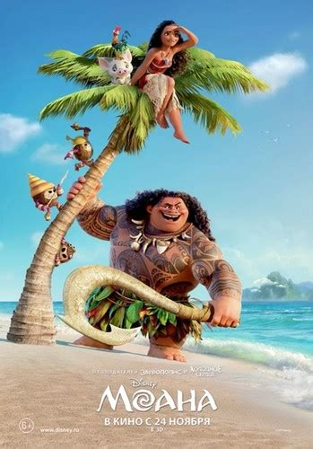 film moana wiki moana images moana intenational posters hd wallpaper and