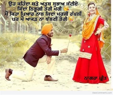 ghaint jatti status in punjabi jatt and jatti