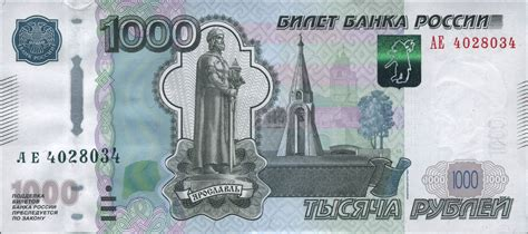 file banknote 1000 rubles 1997 file 1000 roubles 2010 front jpg wikimedia commons