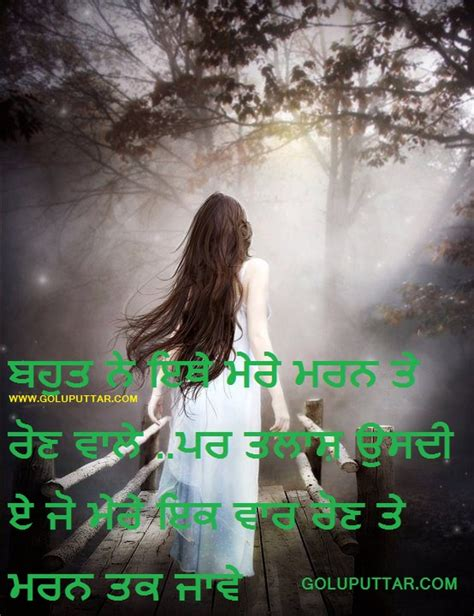 Best Sad L by Sad Punjabi Quotes Sayings Pictures Page 2