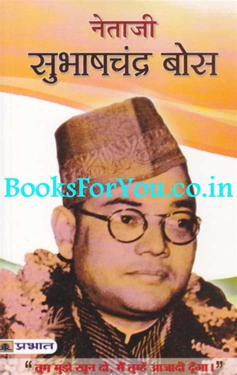 biography in hindi of subhash chandra bose netaji subhash chandra bose biography books for you