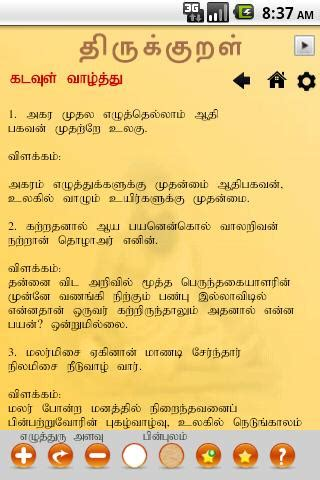 biography meaning in tamil thirukkural applications android sur google play