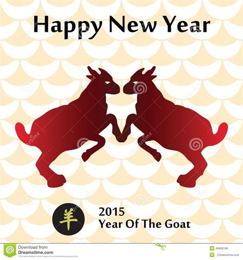 new year goat new year of the goat