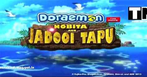 doraemon film jadooi tapu doraemon movie nobita aur jadooi tapu hindi full movie