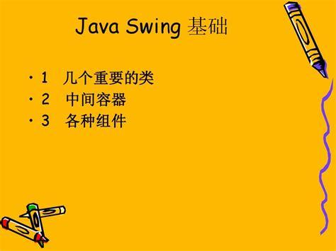 java swing tutorial ppt java swing 基础ppt word文档在线阅读与下载 无忧文档