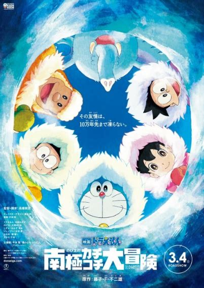 doraemon movie wikia doraemon the movie 2017 great adventure in the antarctic