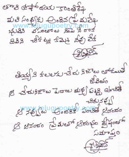 Letter Quotes In Telugu The Legendary Telugu Great Letters Telugu