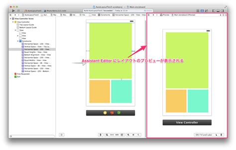 layout xcode 7 ios 7 xcode 5 で始める auto layout 入門 2 interface builder