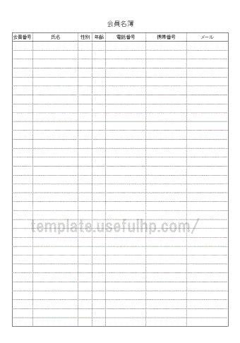 member list template 28 member list template template member list
