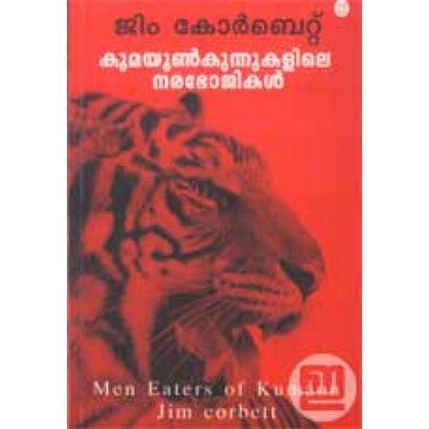 eaters of kumaon books kumaon kunnukalile narabhojikal indulekha