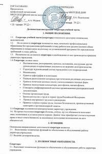 Инструкции по охране труда для мельника