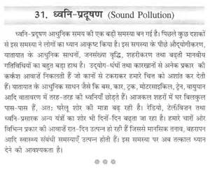 Essay About Noise Pollution by Paragraph On Sound Pollution In