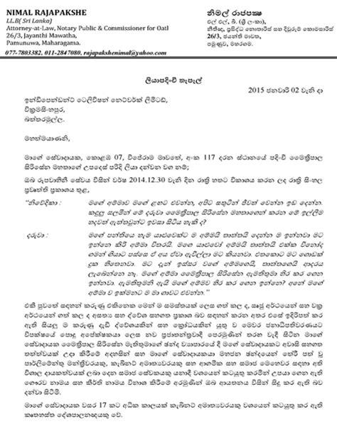 Appeal Letter In Sinhala Maithri Sends Letter Of Demand To Itn Sri Lanka News