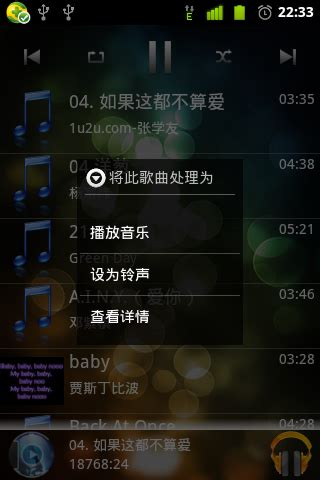 android layoutinflater thread android应用 音乐播放器 android it企鹅