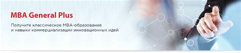 Mba General Business by Mba General Plus Moscow Business School