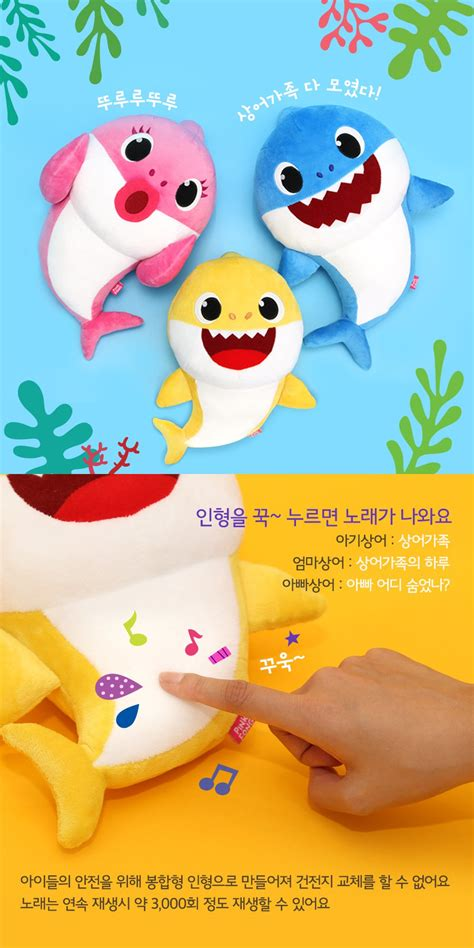 Shark Family Pinkfong Figurines pinkfong shark family sound dolls baby 3 songs 3000 plays polyester 36m ebay