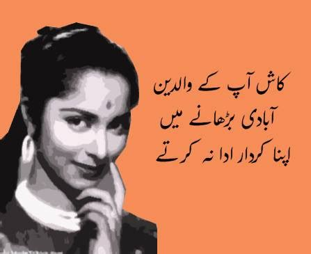 Funny Memes In Urdu - passive aggressive urdu e cards refine the art of the