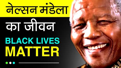 short biography of nelson mandela in hindi nelson mandela biography in hindi history of south