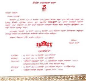 Marriage Invitation Card Sample Invitation To The Reception Page 1