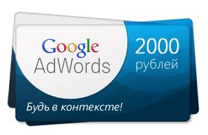 Buy Google Adwords Gift Card - buy promokods google adwords russia paypal and download
