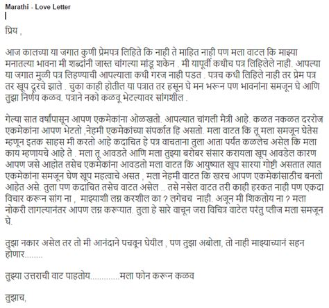 Apology Letter To In Marathi The Indian Handwritten Letter Co
