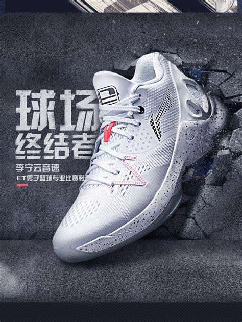 basketball shoes information li ning sonic 5 evan turner personal edition lining