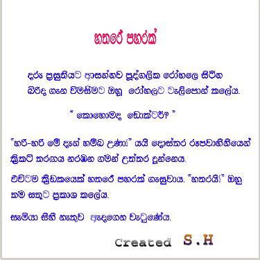 sinhala jokes 1 elakiri community