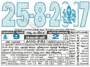Daily Tamil Calendar Tamil Monthly Calendar August 2017 தம ழ த னசர க லண டர