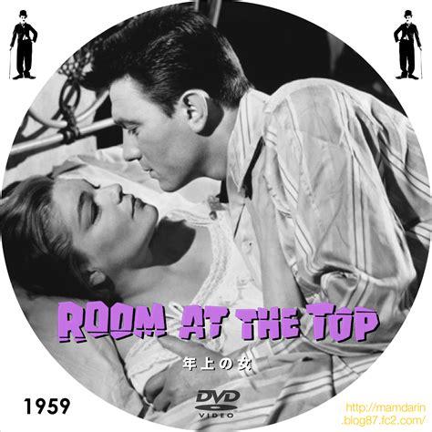 room at the top 1959 美しき女たち男たち 年上の女 room at the top 1959