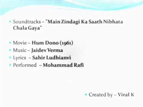 main zindagi ka saath nibhata chala gaya hum dono main zindagi ka saath nibhata chala gaya lyrics youtube