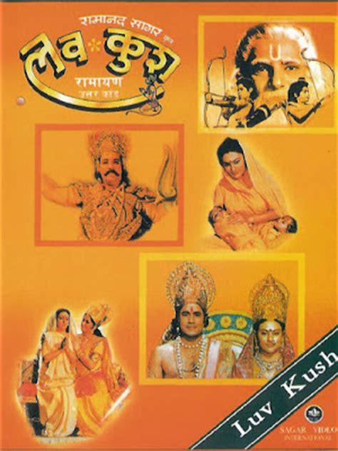 film love kush bollywood hollywood movies luv kush 1989