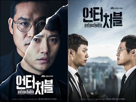 film drama untouchable here s two teaser posters for jtbc drama series