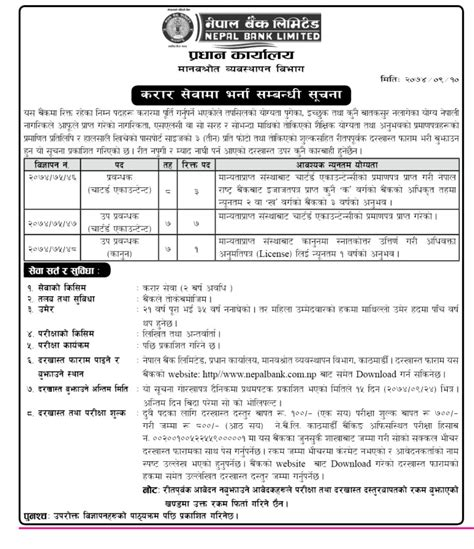 cover letter for bank in nepal cover letter for bank in nepal 28 images ppt geologist