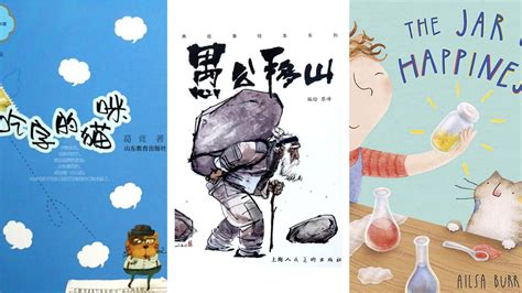 what s wrong with china books what s the difference between children s books in china