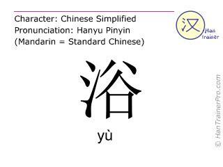 Baignoire Traduction by Traduction Fran 231 Aise De 浴 Yu Y 249 Bain En Chinois