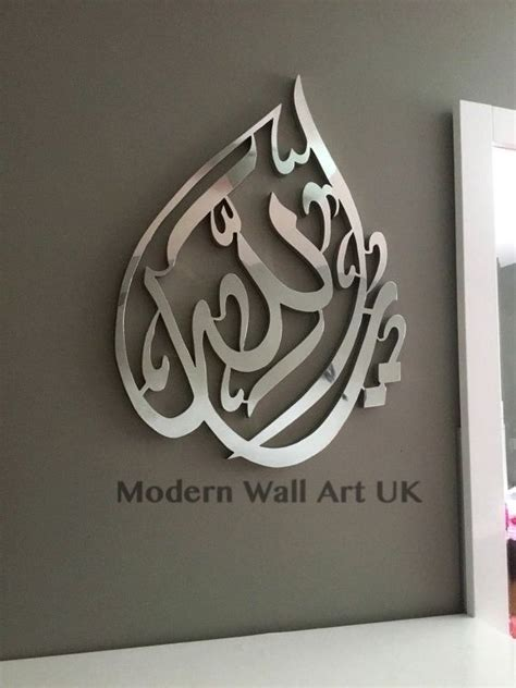 modern islamic wall 17 best images about alkalam altayb on