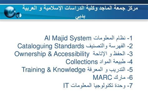 concepts and challenges rda basics concepts and challenges facing the arabic