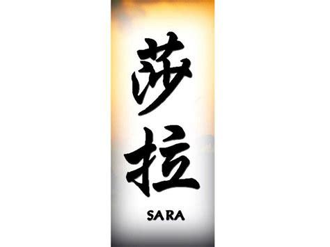 tattoo name sara name sara 171 chinese names 171 classic tattoo design 171 tattoo
