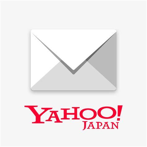 mail akexport com tr loc us mail ea pcb com loc us 公式アプリ yahoo メールアプリの使い方 楽しくiphoneライフ