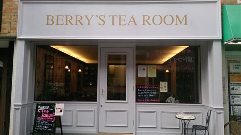 Berry Tea Room by