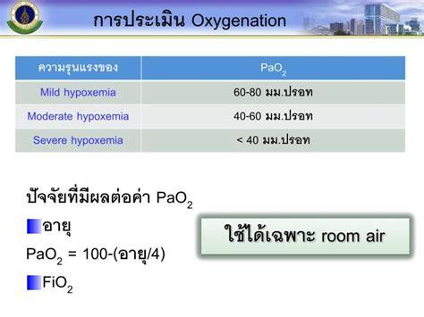 room air fio2 ppt arterial blood gas interpretation powerpoint presentation id 2784686