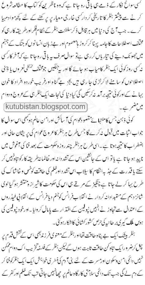 adolf hitler biography in urdu pdf hitler ki aap beeti pdf urdu book free download kutubistan