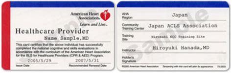 aha bls cards template 花田裕之 aha 心肺蘇生法の教育 普及と教育法としてのシミュレーションの利用