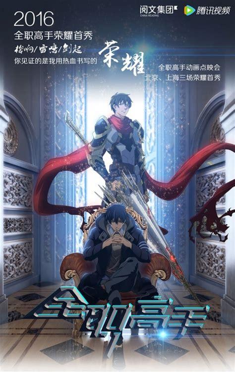 anime quan zhi gao shou anime series quan zhi gao shou oro jackson