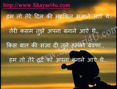 hindi sayri hindi shayari dosti in english love romantic image sms