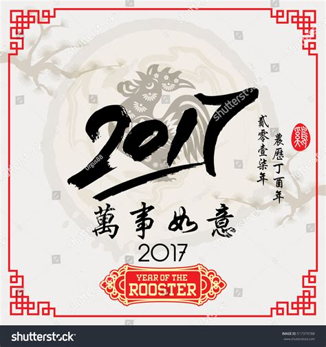 lunar new year words 2017 lunar new year greeting card stock vector 517379788